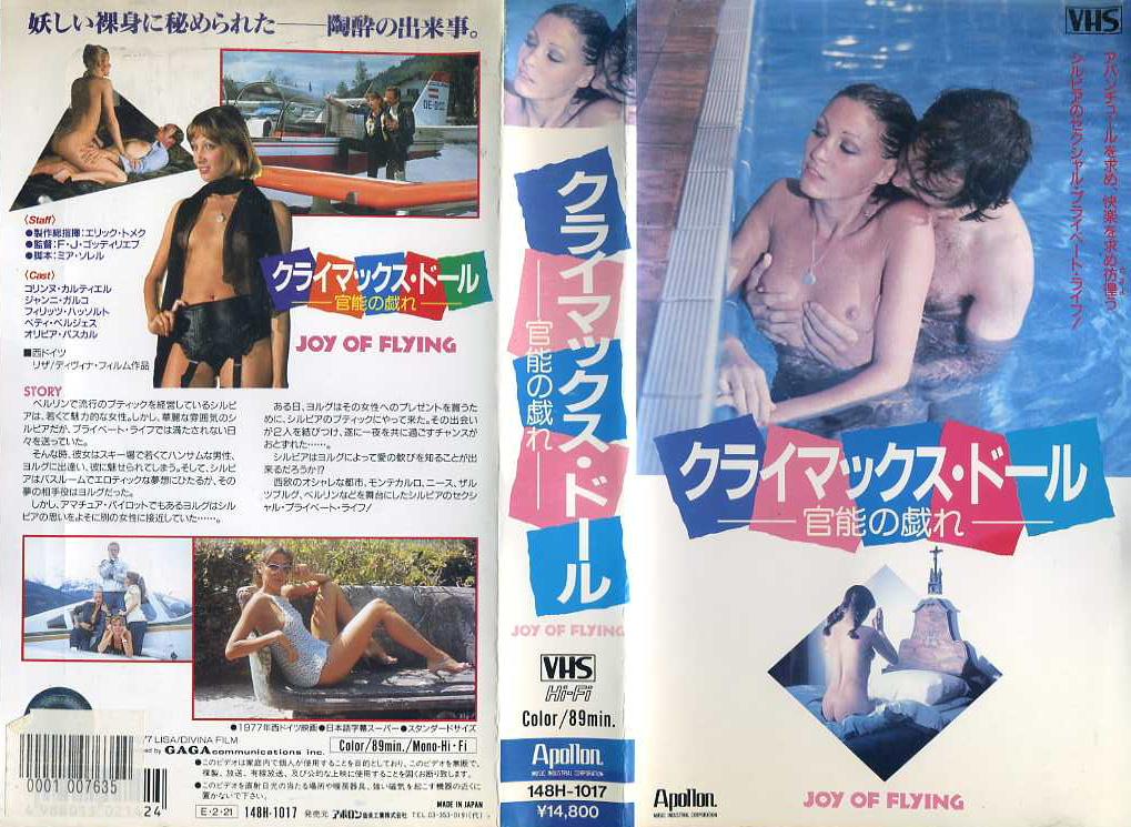 クライマックス・ドール 官能の戯れ VHSネットレンタル ビデオ博物館 廃盤ビデオ専門店 株式会社Kプラス