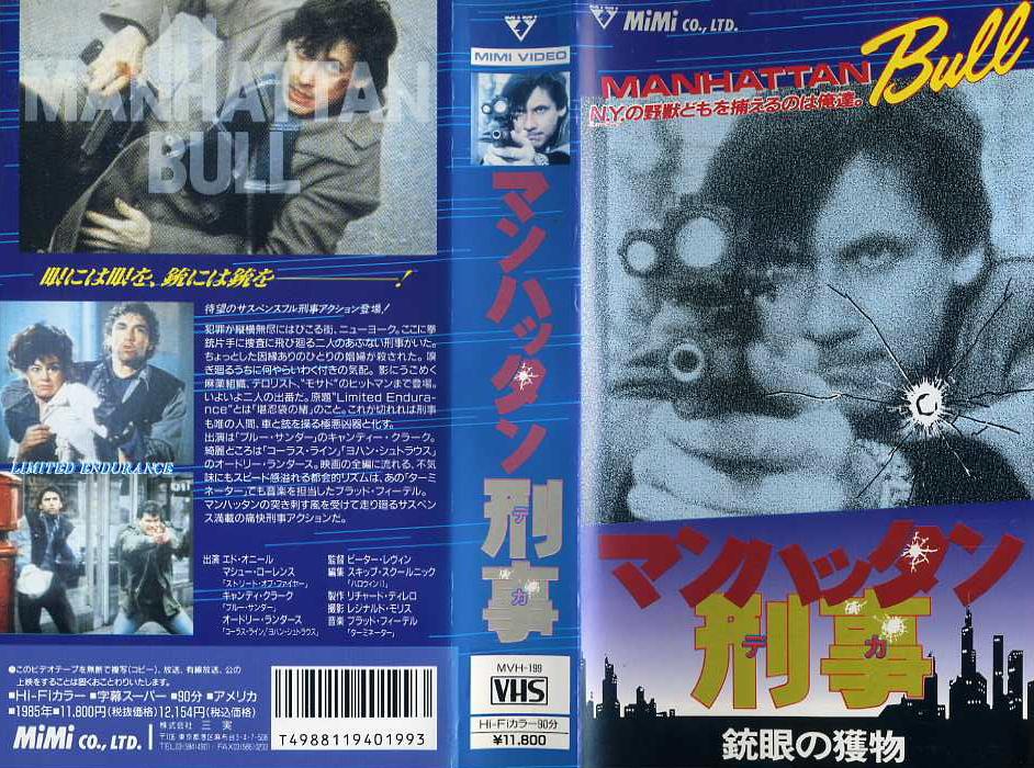 マンハッタン刑事 銃眼の獲物 VHSネットレンタル ビデオ博物館 廃盤ビデオ専門店 株式会社Kプラス