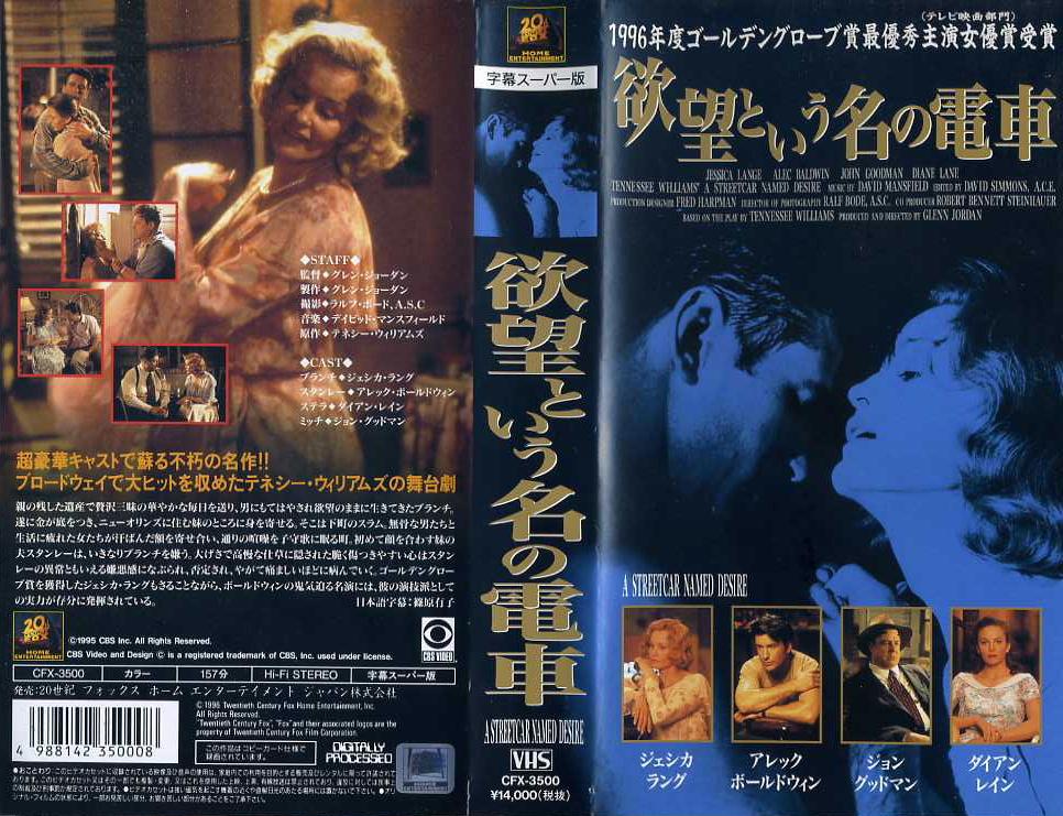 欲望という名の電車 VHSネットレンタル ビデオ博物館 廃盤ビデオ専門店 株式会社Kプラス