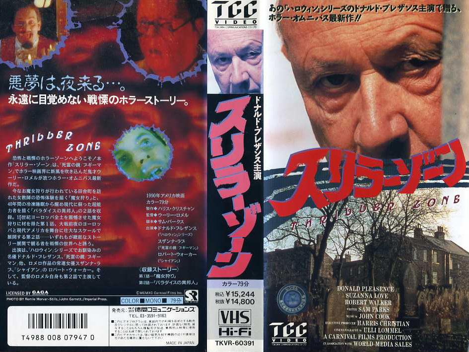 スリラー・ゾーン VHSネットレンタル ビデオ博物館 廃盤ビデオ専門店 株式会社Kプラス