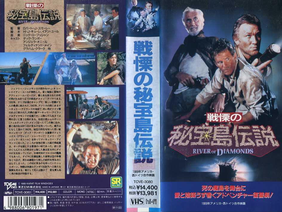 戦慄の秘宝島伝説 VHSネットレンタル ビデオ博物館 廃盤ビデオ専門店 株式会社kプラス