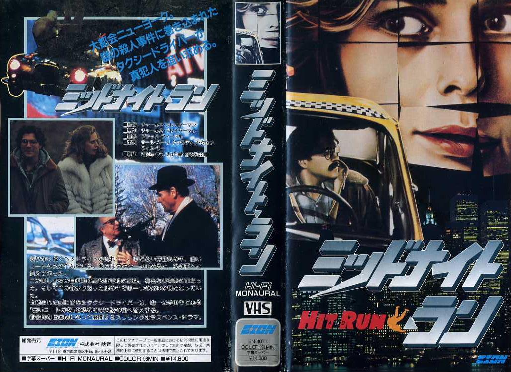 ミッドナイト・ラン VHSネットレンタル ビデオ博物館 廃盤ビデオ専門店 株式会社kプラス