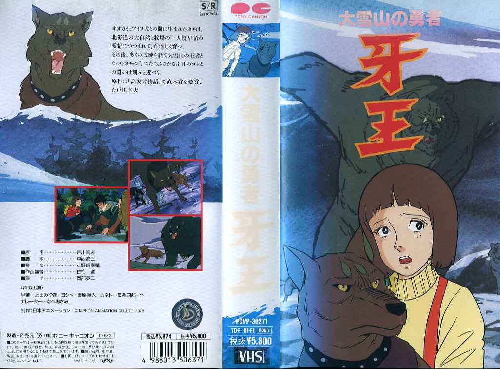 大雪山の勇者 牙王 VHSネットレンタル ビデオ博物館 廃盤ビデオ専門店 株式会社kプラス