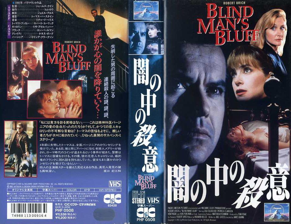闇の中の殺意 VHSネットレンタル ビデオ博物館 廃盤ビデオ専門店 株式会社kプラス