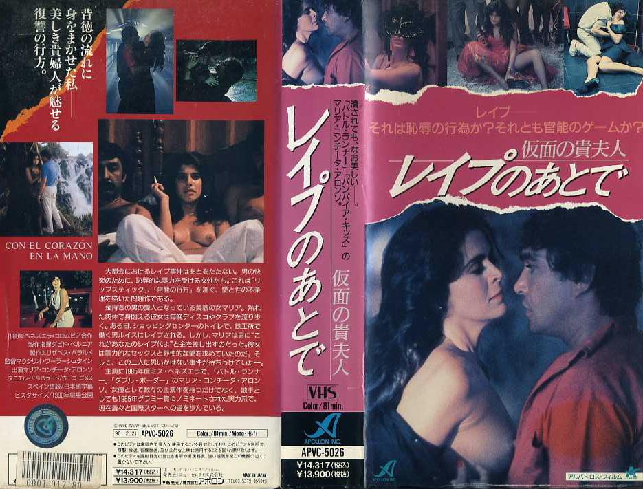 仮面の貴婦人/レイプのあとで VHSネットレンタル ビデオ博物館 廃盤ビデオ専門店 株式会社kプラス
