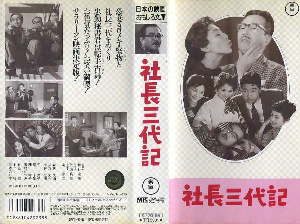 社長三代記 VHSネットレンタル ビデオ博物館 廃盤ビデオ専門店 株式会社kプラス