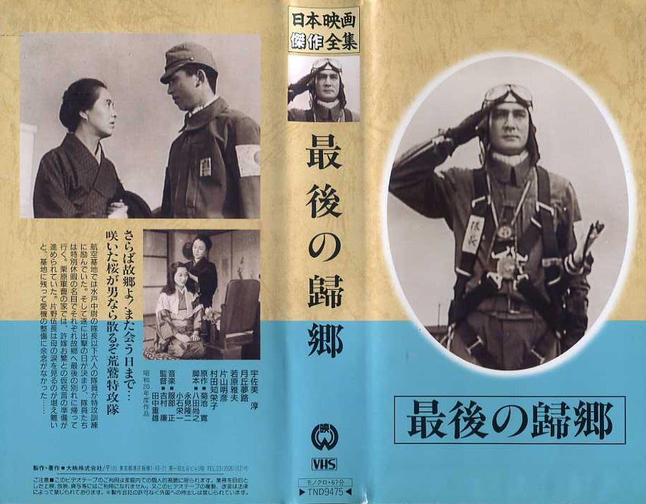 最後の歸郷 最後の帰郷  VHSネットレンタル ビデオ博物館 廃盤ビデオ専門店 株式会社kプラス