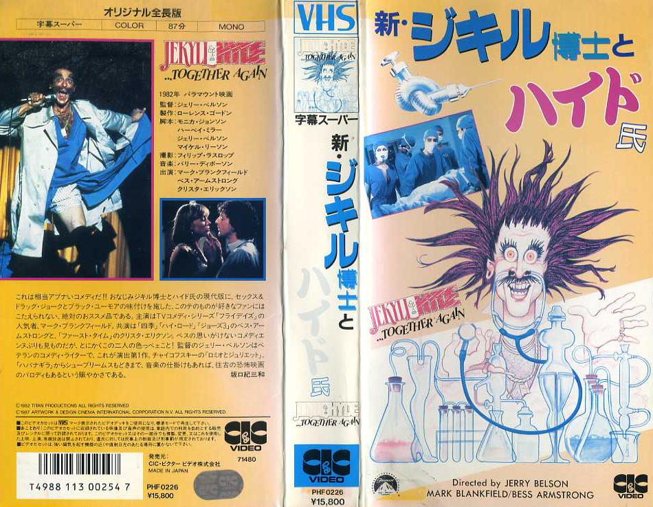新・ジキル博士とハイド氏 VHSネットレンタル ビデオ博物館 廃盤ビデオ専門店 株式会社kプラス