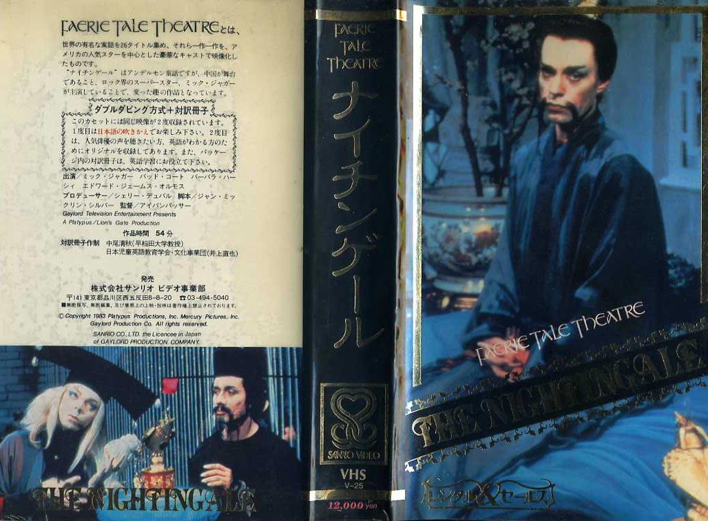 ミック・ジャガーのナイチンゲール VHSネットレンタル ビデオ博物館 廃盤ビデオ専門店 株式会社kプラス