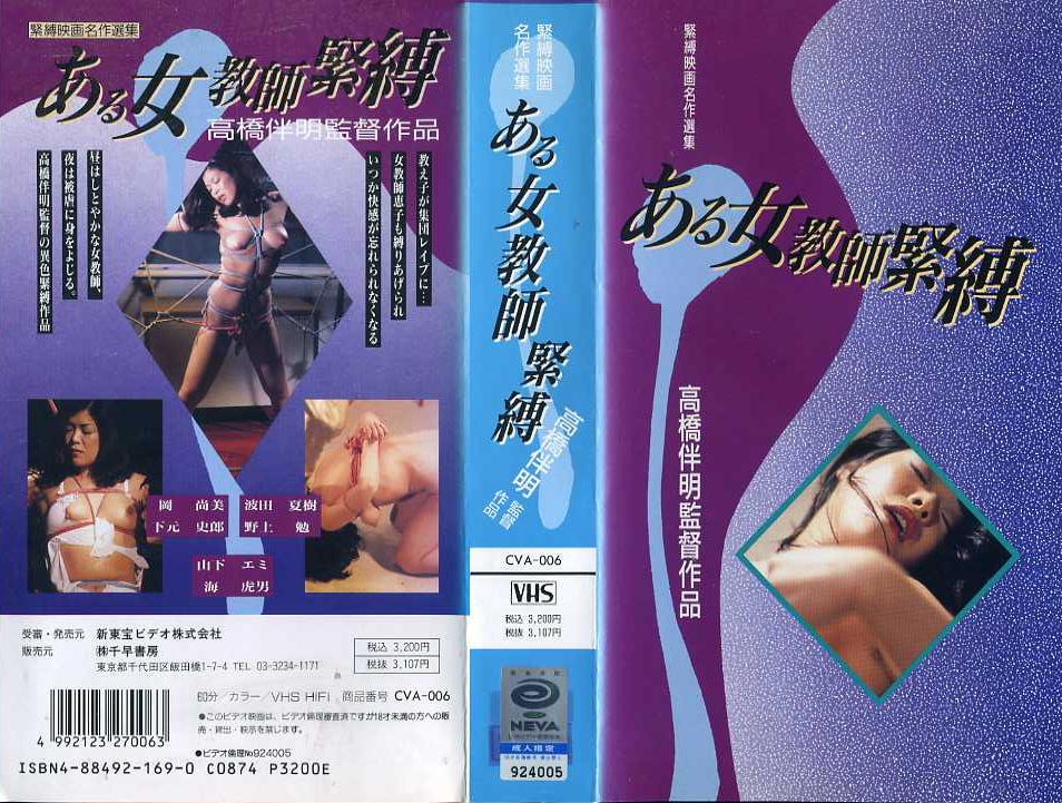 ある女教師 緊縛 VHSネットレンタル ビデオ博物館 廃盤ビデオ専門店 株式会社kプラス