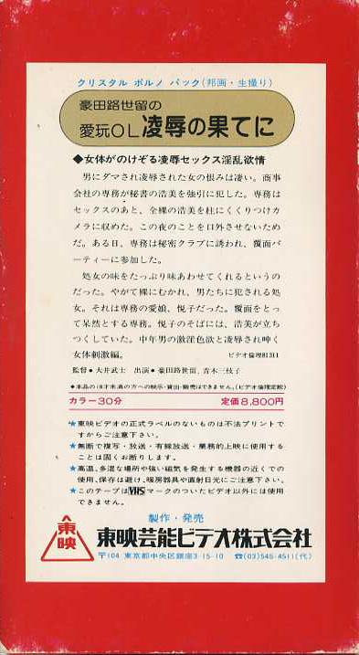豪田路世留の玩具OL 凌辱の果てに VHSネットレンタル ビデオ博物館 廃盤ビデオ専門店 株式会社kプラス