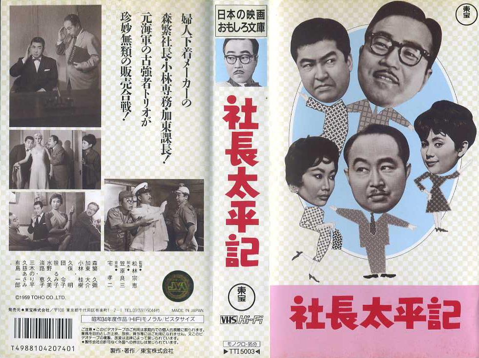 社長太平記 VHSネットレンタル ビデオ博物館 廃盤ビデオ専門店 株式会社kプラス
