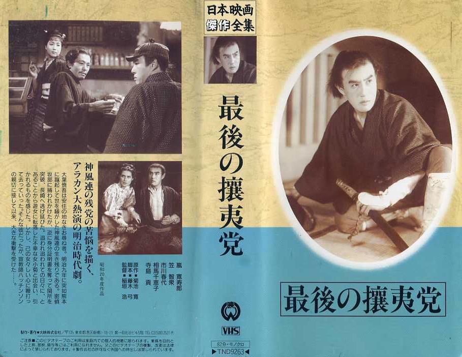 最後の攘夷党 VHSネットレンタル ビデオ博物館 廃盤ビデオ専門店 株式会社kプラス