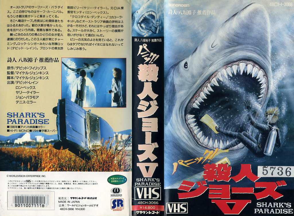 パニック!殺人ジョーズV VHSネットレンタル ビデオ博物館 廃盤ビデオ専門店 株式会社kプラス
