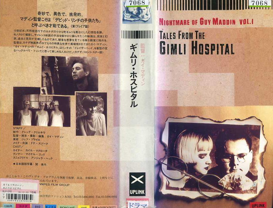 ギムリ・ホスピタル VHSネットレンタル ビデオ博物館 廃盤ビデオ専門店 株式会社kプラス
