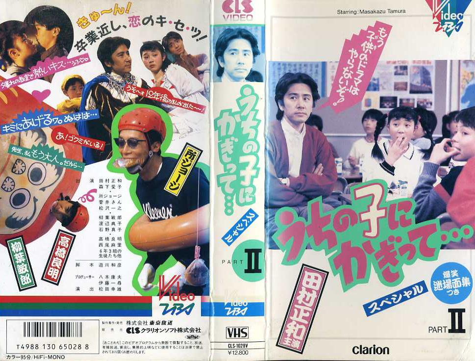 うちの子にかぎって・・・ VHS3巻セット VHSネットレンタル ビデオ博物館 廃盤ビデオ専門店 株式会社kプラス