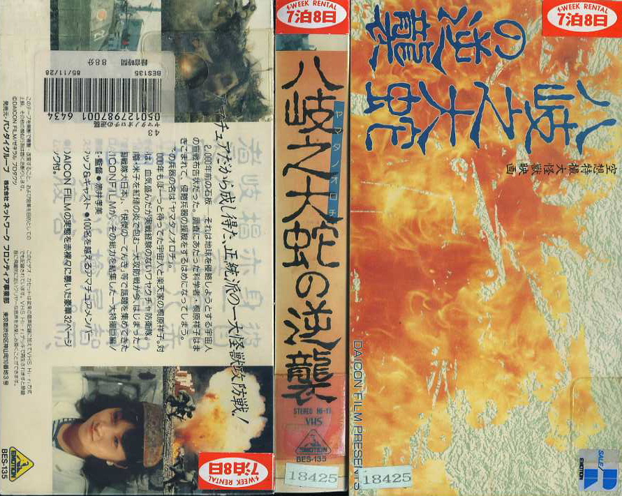 八岐之大蛇の逆襲 VHSネットレンタル ビデオ博物館 廃盤ビデオ専門店 株式会社kプラス