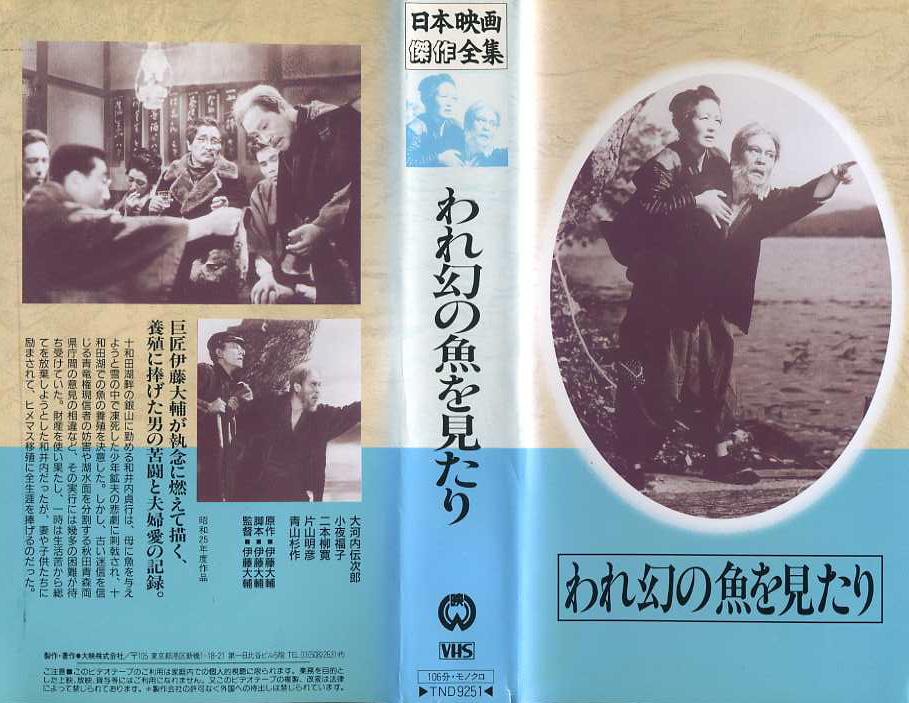われ幻の魚を見たり VHSネットレンタル ビデオ博物館 廃盤ビデオ専門店 株式会社kプラス