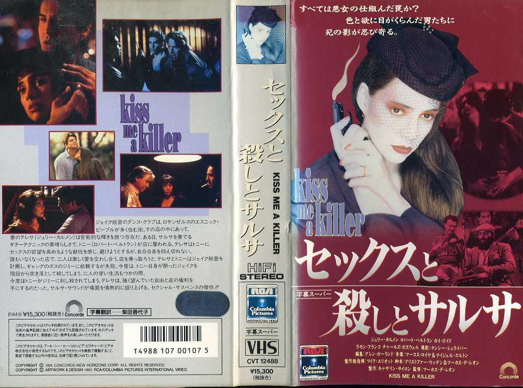 セックスと殺しとサルサ VHSネットレンタル ビデオ博物館 廃盤ビデオ専門店 株式会社kプラス