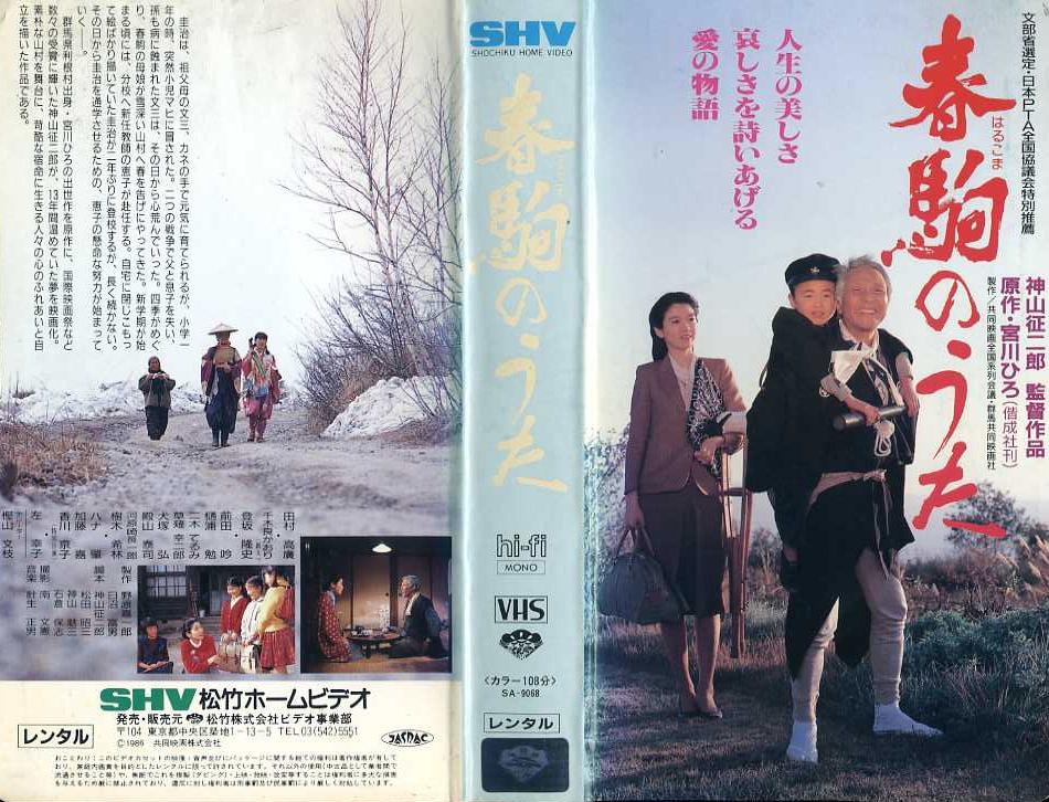 春駒のうた VHSネットレンタル ビデオ博物館 廃盤ビデオ専門店 株式会社kプラス