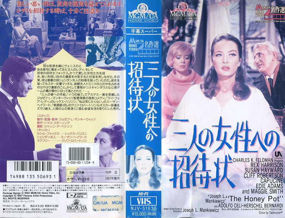 三人の女性への招待状 VHSネットレンタル ビデオ博物館 廃盤ビデオ専門店 株式会社kプラス