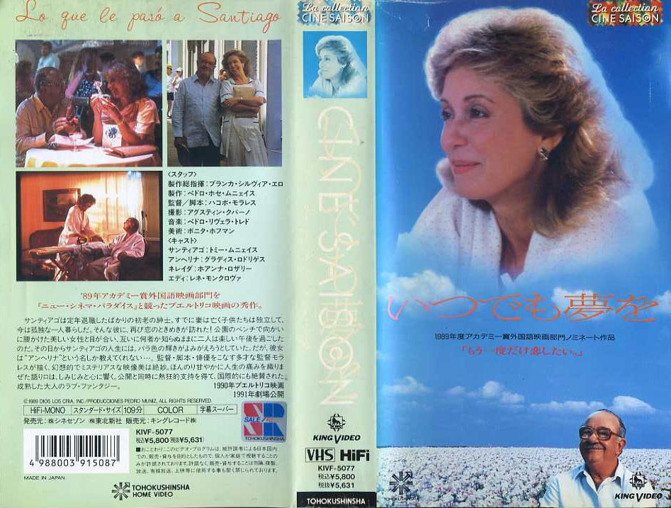 いつでも夢を VHSネットレンタル ビデオ博物館 廃盤ビデオ専門店 株式会社kプラス