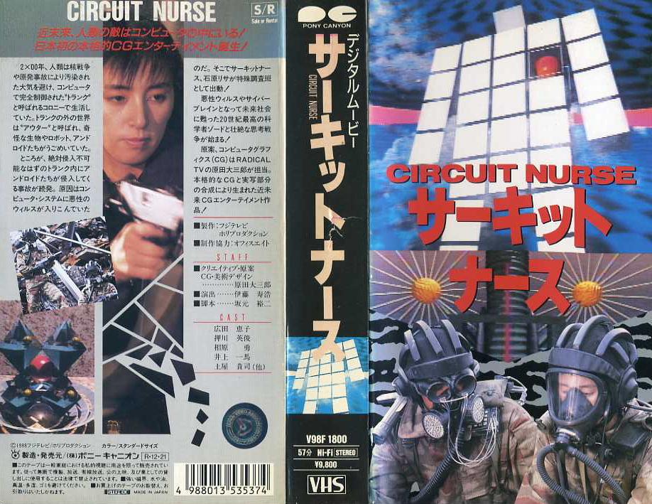サーキットナース CIRCUIT NURSE VHSネットレンタル ビデオ博物館 廃盤ビデオ専門店 株式会社kプラス
