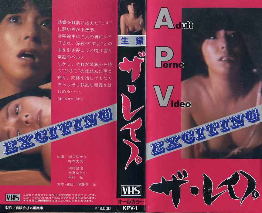 ザ・レイプ 田口ゆかり VHSネットレンタル ビデオ博物館 廃盤ビデオ専門店 株式会社kプラス