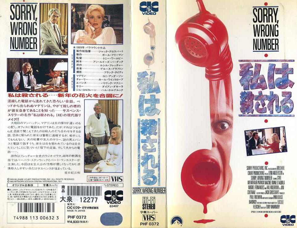 私は殺される VHSネットレンタル ビデオ博物館 廃盤ビデオ専門店 株式会社kプラス