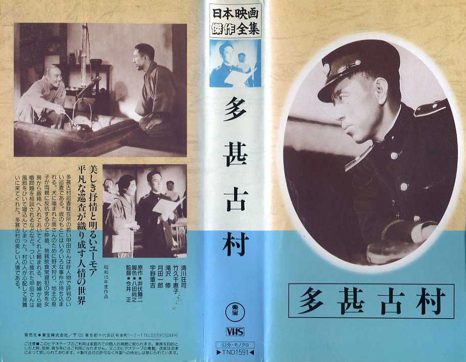 多甚古村 VHSネットレンタル ビデオ博物館 廃盤ビデオ専門店 株式会社kプラス
