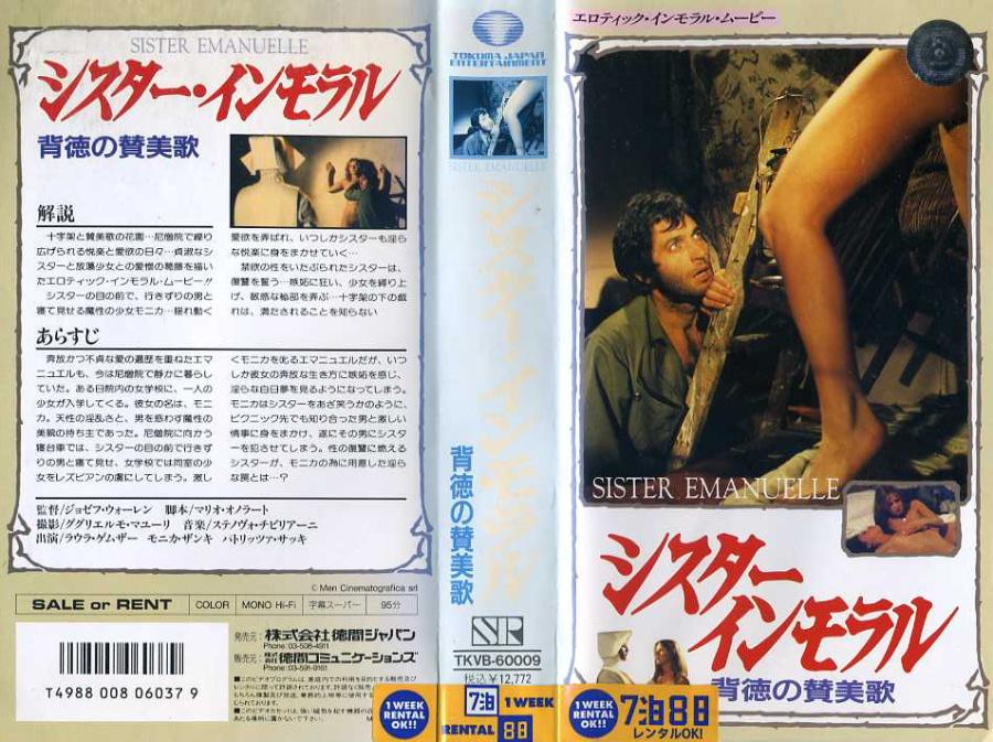 シスター・インモラル/背徳の賛美歌 VHSネットレンタル ビデオ博物館 廃盤ビデオ専門店 株式会社kプラス