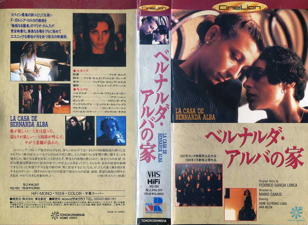 ベルナルダ・アルバの家 VHSネットレンタル ビデオ博物館 廃盤ビデオ専門店 株式会社kプラス