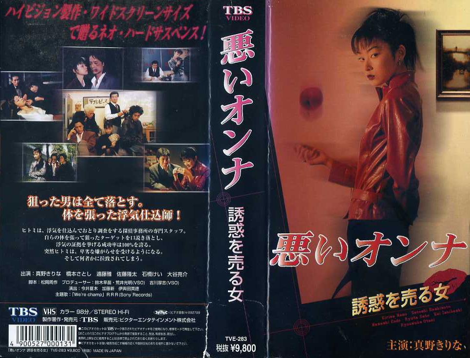悪いオンナ 誘惑を売る女 VHSネットレンタル ビデオ博物館 廃盤ビデオ専門店 株式会社kプラス