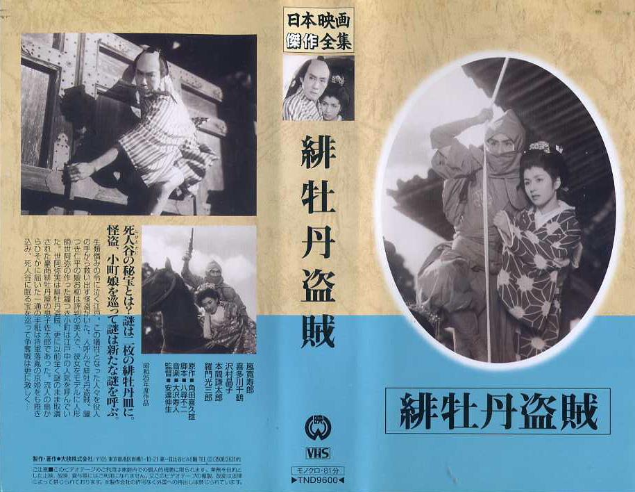 緋牡丹盗賊 VHSネットレンタル ビデオ博物館 廃盤ビデオ専門店 株式会社kプラス