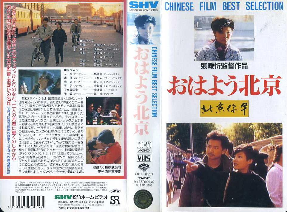 おはよう北京 VHSネットレンタル ビデオ博物館 廃盤ビデオ専門店 株式会社kプラス
