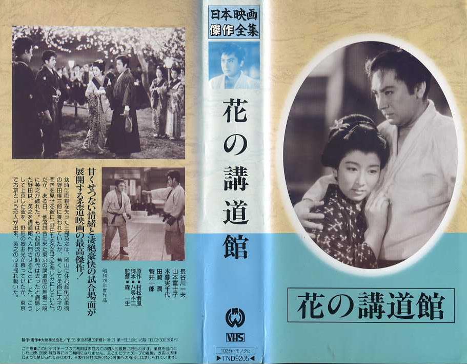 花の講道館 VHSネットレンタル ビデオ博物館 廃盤ビデオ専門店 株式会社kプラス