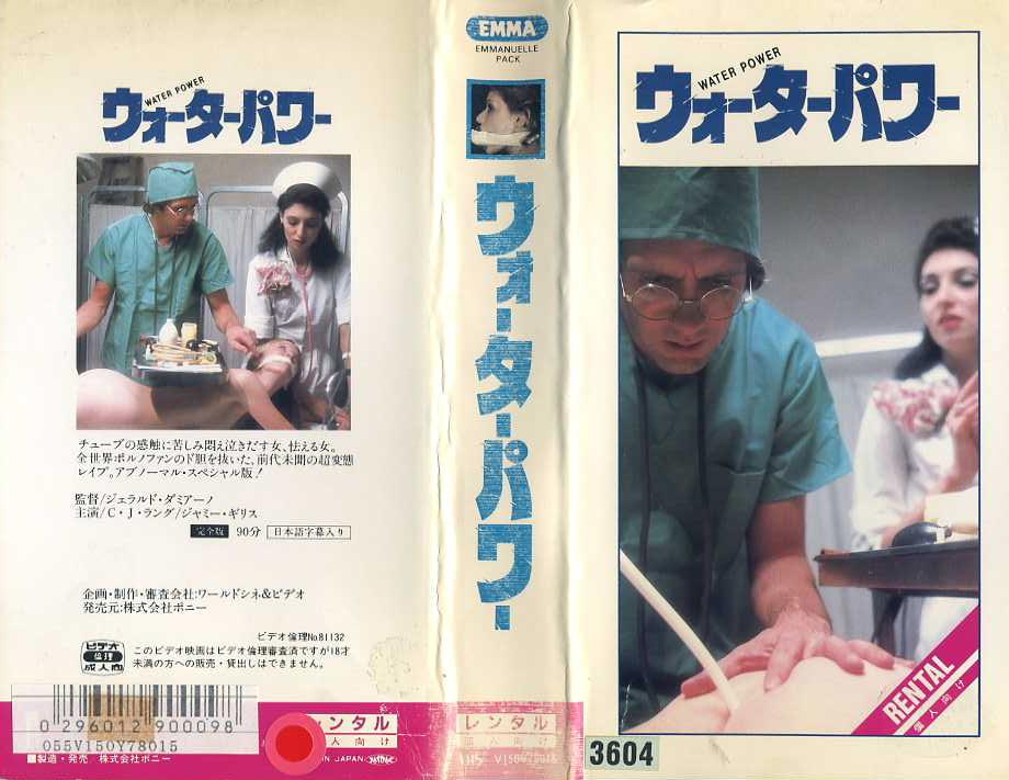 ウォーターパワー/アブノーマル・スペシャル VHSネットレンタル ビデオ博物館 廃盤ビデオ専門店 株式会社kプラス