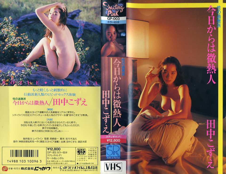 田中こずえ 性の過激派 今日からは微熱人 VHSネットレンタル ビデオ博物館 廃盤ビデオ専門店 株式会社kプラス