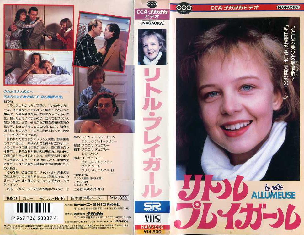 リトル・プレイガール VHSネットレンタル ビデオ博物館 廃盤ビデオ専門店 株式会社kプラス