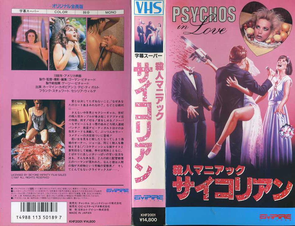 殺人マニアック サイコリアン VHSネットレンタル ビデオ博物館 廃盤ビデオ専門店 株式会社kプラス