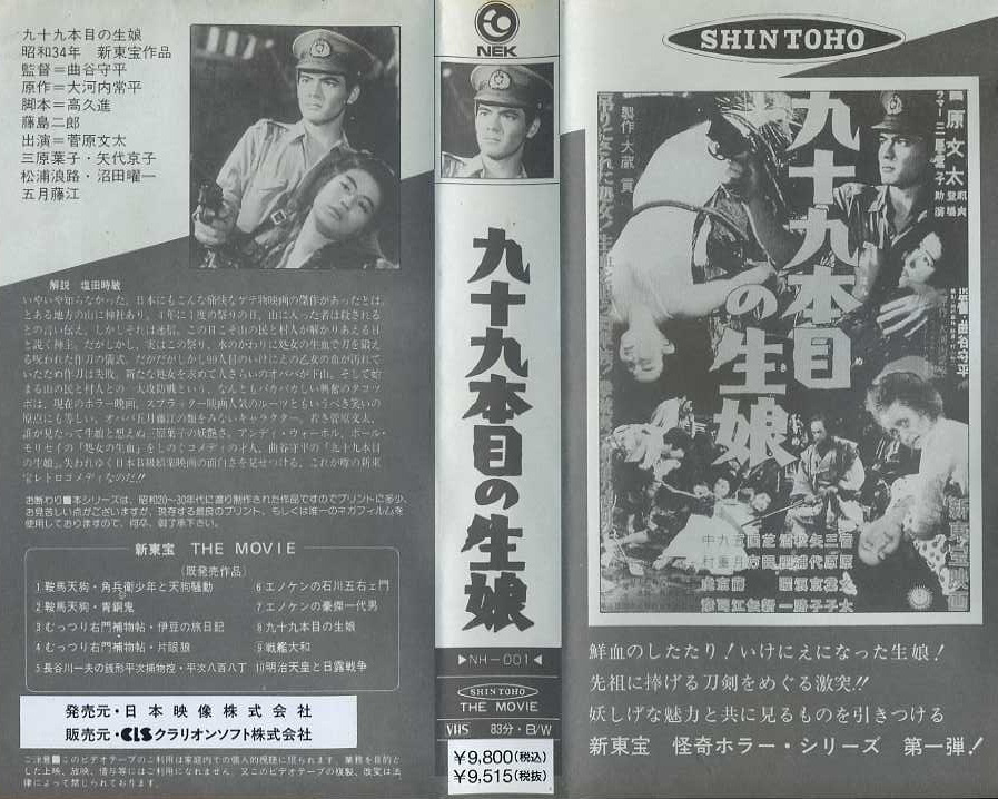 九十九本目の生娘 VHSネットレンタル ビデオ博物館 廃盤ビデオ専門店 株式会社kプラス