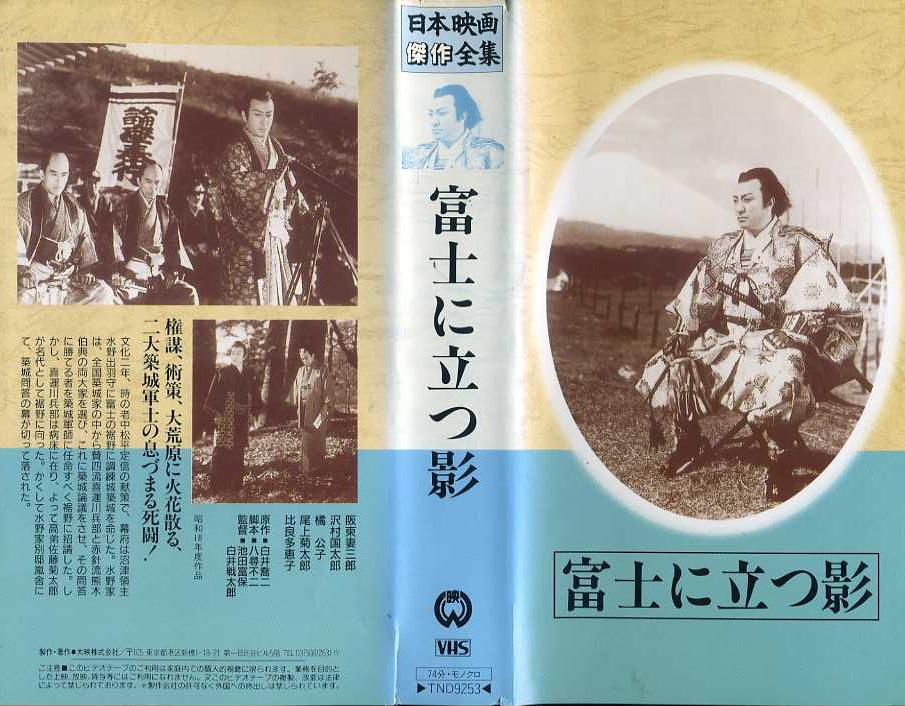 富士に立つ影 VHSネットレンタル ビデオ博物館 廃盤ビデオ専門店 株式会社kプラス