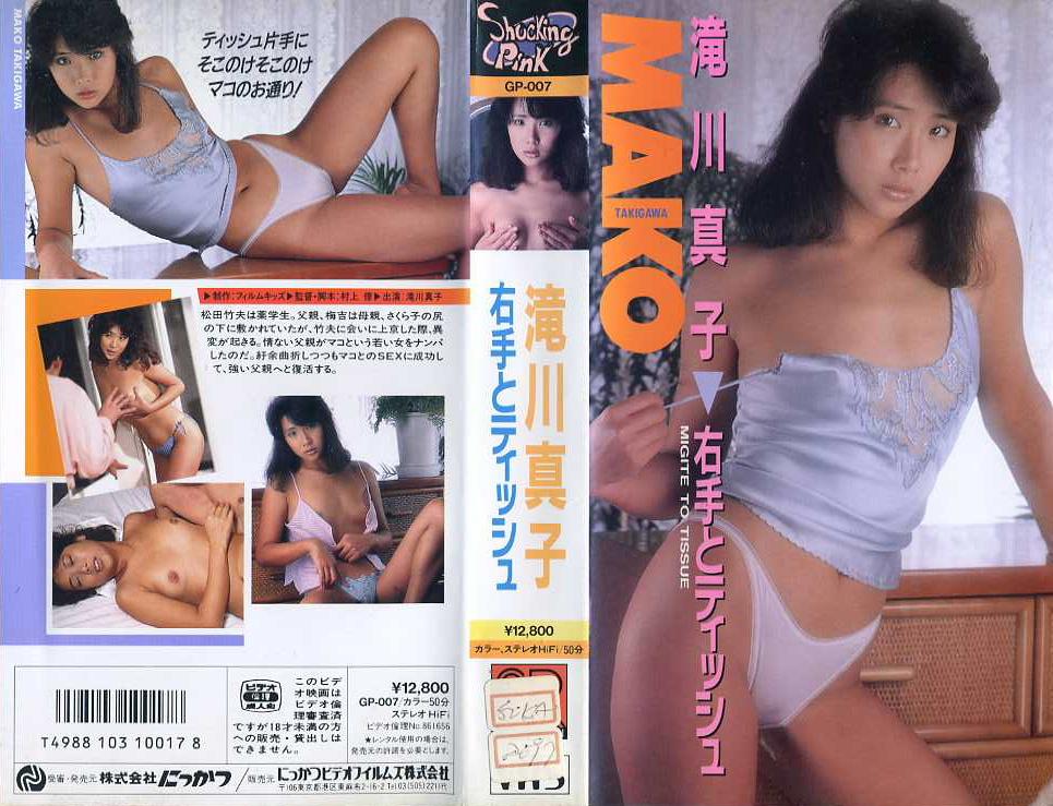 滝川真子 右手とティッシュ VHSネットレンタル ビデオ博物館 廃盤ビデオ専門店 株式会社kプラス