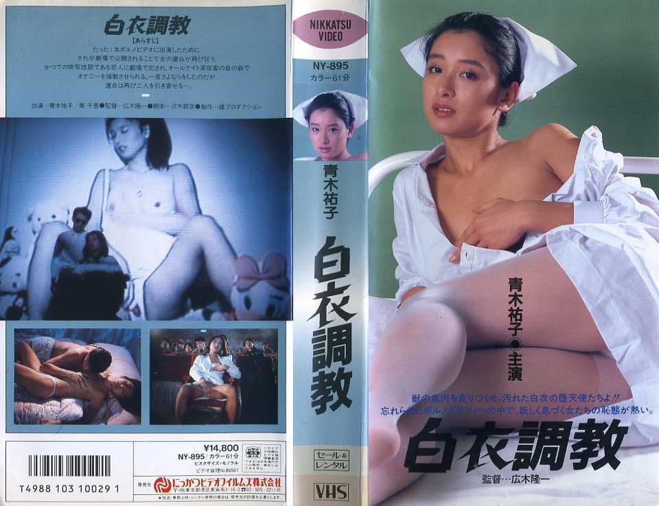 白衣調教 VHSネットレンタル ビデオ博物館 廃盤ビデオ専門店 株式会社kプラス