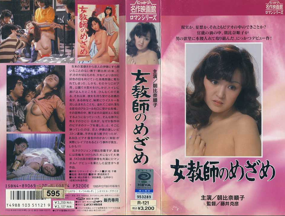 女教師のめざめ VHSネットレンタル ビデオ博物館 廃盤ビデオ専門店 株式会社kプラス