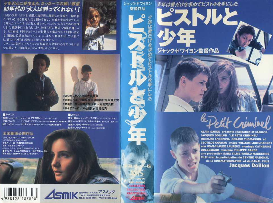 ピストルと少年 VHSネットレンタル ビデオ博物館 廃盤ビデオ専門店 株式会社kプラス