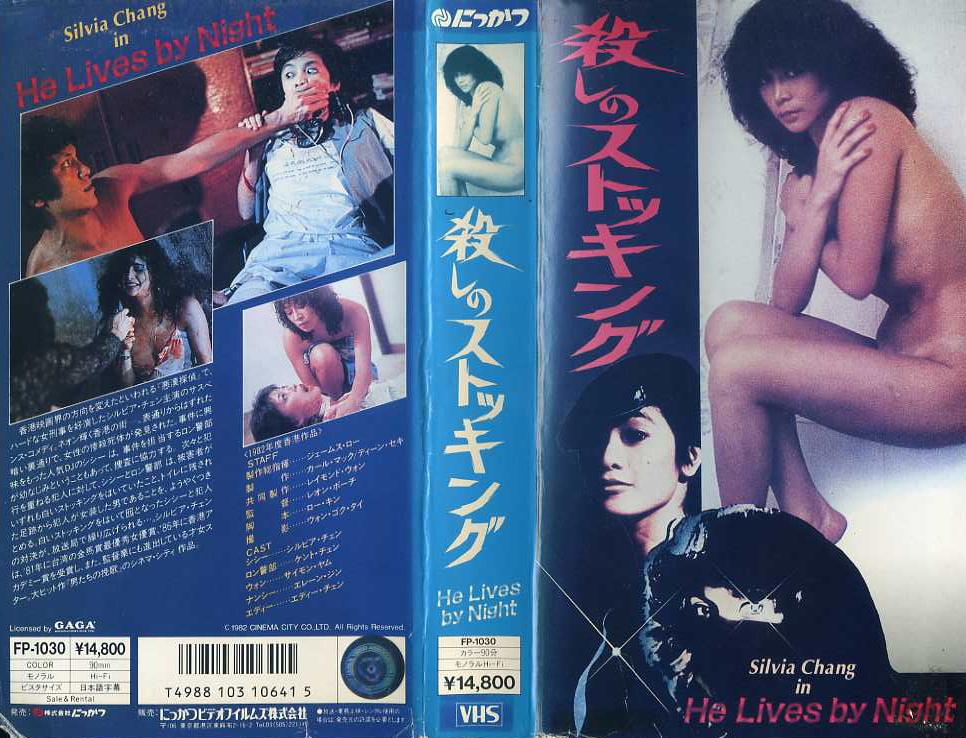 殺しのストッキング VHSネットレンタル ビデオ博物館 廃盤ビデオ専門店 株式会社kプラス