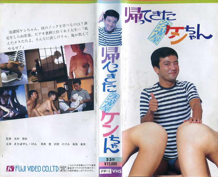 帰ってきた洗濯屋ケンちゃん VHSネットレンタル ビデオ博物館 廃盤ビデオ専門店 株式会社kプラス
