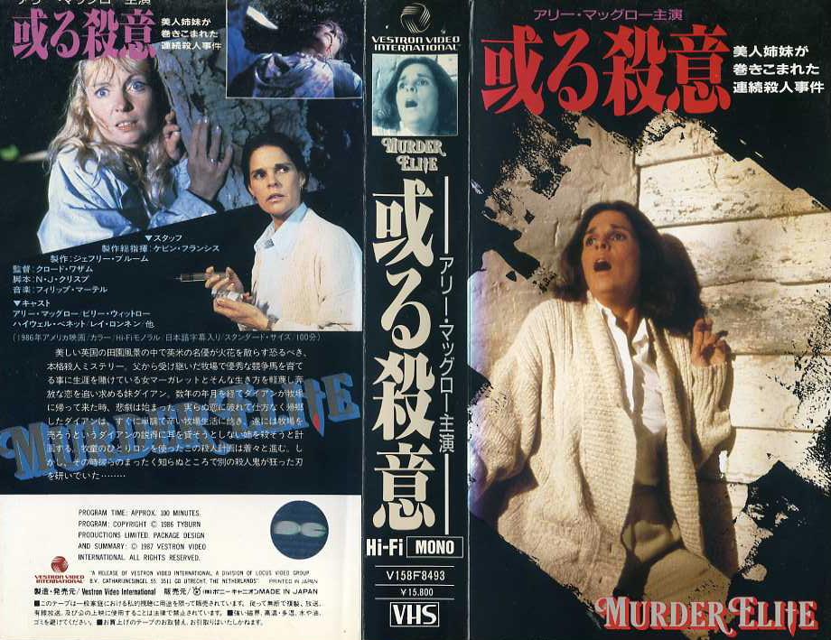 或る殺意 VHSネットレンタル ビデオ博物館 廃盤ビデオ専門店 株式会社kプラス
