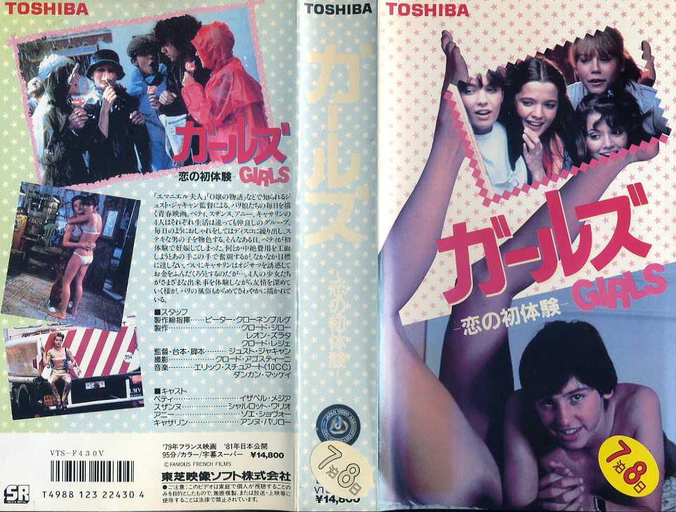 ガールズ/恋の初体験 VHSネットレンタル ビデオ博物館 廃盤ビデオ専門店 株式会社kプラス